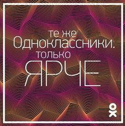 «Одноклассники» стали еще веселее, еще ярче, еще лучше