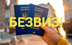 Так вот ты какой, безвиз: украинцы делятся первыми впечатлениями