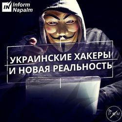 Названы наиболее опасные регионы Украины в вопросе кибербезопасности