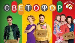 """Пользователи ВКонтакте и odnoklassniki.ru оценили киносериал """"Светофор"""""""