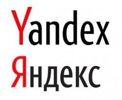"""Яндекс может разместить акции класса """"А"""" на Московской бирже"""