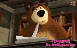 """На Youtube выложили трейлер новой 43-й серии мультфильма """"Маша и медведь: Героями не рождаются"""""""