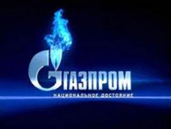 Украина нанесла сильнейший удар по «Газпрому»