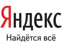 Генпрокуратура должна ответить, является ли Яндекс СМИ