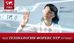 FIBO Group: чем технология Форекс STP лучше ECN