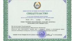Гильдия авторов в Узбекистане выживает продавая телефонные гудки