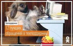 ОК.RU представили подборку необычных обращений в Техподдержку