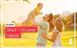 «Одноклассники» поздравили всех с Международным днем семьи