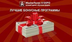 В Masterforex-V Expo названа лучшая бонусная программа брокера форекс в октябре 2015 г.