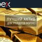 Orbex: золото по-прежнему один из лучших активов для трейдеров Форекс
