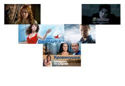 Названы популярные сериалы в России: Великолепный век, Кухня и Интерны