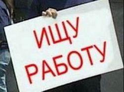 На каждую вакансию в Украине приходится шесть официально безработных