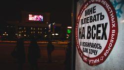 Открытая Россия запускает акцию «СтопПутин»