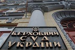 С третьей попытки депутатам удалось принять закон о люстрации судей