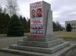 В Шепетовке памятник Ленину превратили в столб позора российских политиков