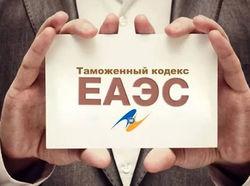 Единые таможенные правила ЕАЭС – кодекс раздора между членами союза?