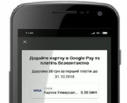 Google Pay теперь доступен в Приват24