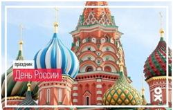 «Одноклассники» поздравили народ с Днем России