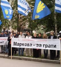 Украинцы требовали отправить Маркова за решетку