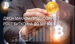 Джон Макафи прогнозирует рост биткойна до 500 000 долларов