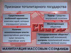 В России возрождают идеологию СССР