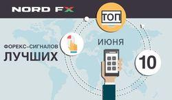 NordFX представил ТОП-10 лучших форекс-сигналов июня
