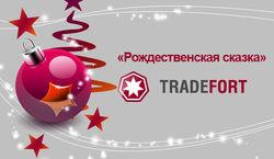 TradeFort рассказал зачем дарит трейдерам Форекс «Рождественскую сказку»
