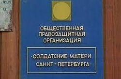 «Солдатских матерей Санкт-Петербурга» причислили к иностранным агентам