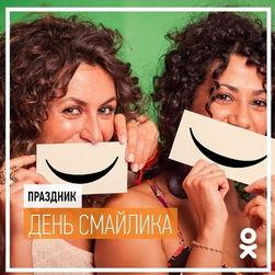«Одноклассники» поздравили пользователей ОК с Днем смайлика