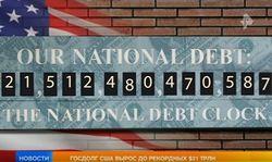 Трамп загоняет США в долги, но обещает рассчитаться
