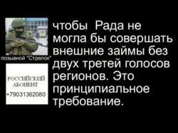 СБУ перехватила телефонные разговоры сепаратистов с ГРУ