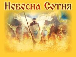 Президент Украины назначил льготы для Героев Небесной Сотни