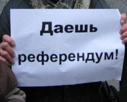 Луценко призывает власть срочно провести референдумы на востоке и юге Украины