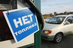 ФАС прогнозирует дефицит бензина в России с 1 июля