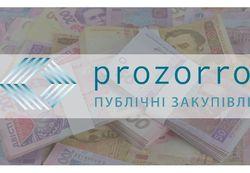 В ProZorro вводится прогрессивная шкала оплаты участия в тендерах