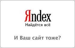 «Яндекс» отчитался за третий квартал