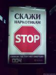 Сахалин без наркотиков: Одноклассники заблокировали наркостраницу