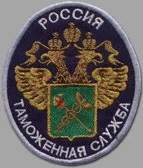 Российская таможня