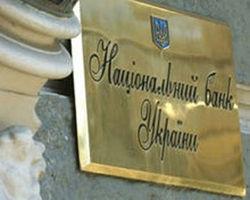 Введение налога на обмен валюты возможно в нынешнем году – Нацбанк Украины
