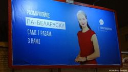 Почему в Беларуси трудно воспитывать детей на белорусском языке?