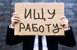 Ищу работу Москва