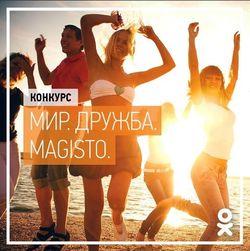 В Одноклассники объявили о начале конкурса «Мир. Дружба. Magisto»