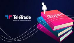 TeleTrade: книжные ступени ведут к мастерству трейдеров форекс