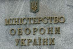 В этом году убытки в Минобороны Украины составили 370 млн. гривен