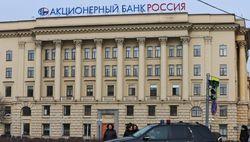 """Символ российского рубля появится перед АБ """"Россия"""""""