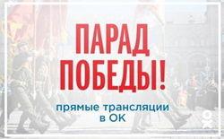 В ОК.RU прошла прямая трансляция парада к 70-летию Дня Победы