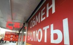В обменниках Москвы возникли перебои с наличной валютой