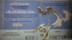 Агробанк Узбекистана принудительно заставляет покупать свои лотереи при получении денежных переводов