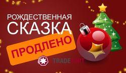 TradeFort продлил для трейдеров форекс «Рождественскую сказку»