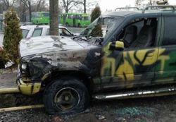 В Харькове спалили автомобиль местного лидера «Свободы»